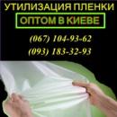 Принимаем полиэтиленовую прозрачную и цветную пленку, стрейч пленку оптом в Киеве и Киевской области