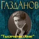 КНИГИ Газданова Г.
