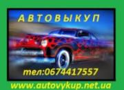 Автовыкуп Бурчак, Васильевка та Великая Белозерка