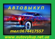 Автовыкуп Евецко-Николаевка, Елизаветовка та Елизарово