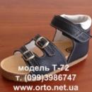 Ортопедическая обувь детская, модель Т-72 синие