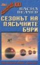 Сезонът на пясъчните бури - Васил Велчев