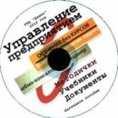 Интерактивный профессиональный обучающий курс «Управление предприятием!