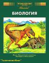 КНИГИ серии «Энциклопедия для детей»