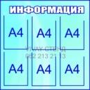 Стенд «ИНФОРМАЦИЯ»