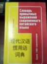 Словарь привычных выражений современного китайского языка Кожевников И.Р.
