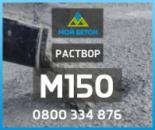 Купить РАСТВОР М150 (П3,П4) с доставкой.
