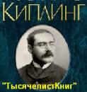 КНИГИ Киплинга Р.