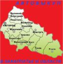 Автовыкуп  Закарпатье и Закарпатский области.