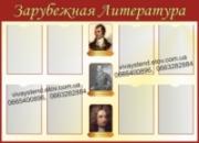 Стенд «Зарубежная литература»