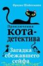 Книга «Загадка сбежавшего сейфа» Фрауке Шойнеманн.