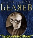 КНИГИ Беляева А.