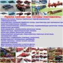 Сельскохозяйственная техника, машины и оборудование для с/х