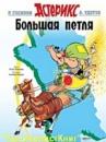 Книга комиксов «Большая петля» серии «Астерикс». Автор - Рене Госинни., издатель - «Махаон».