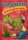 Детские водные раскраски Воспитываем личность Динозавры