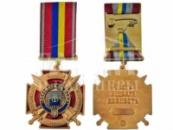 Медаль «Оперативно-тактичне угрупування. Маріуполь»