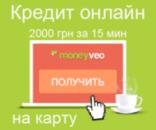 Сервис онлайн-микрокредитования через интернет онлайн за 15 минут