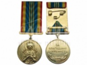 Медаль «За благодійну діяльність»