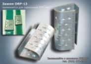 Скоба металлическая ORP 13 для ПЭТ лент