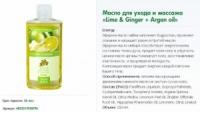 Масло для ухода и массажа Lime&Ginger+Argan oil 150мл