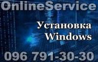 Установка Windows в Днепре