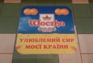 Поклейка оракала в ТЦ ВАРУС для ТМ ШОСТКА г. Днепропетровск