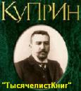 КНИГИ Куприна А.