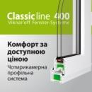 Classic Line 400