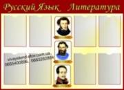 Стенд «Русский язык и литература»