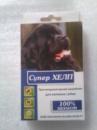 Супер ХЕЛП антипаразитарный ошейник для больших собак 85 см