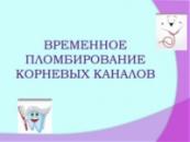 Временное пломбирование корневых каналов зуба