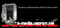 Газета Житомир, Житомирская газета Житомир