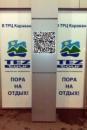 Поклейка оракала в ТЦ КАРАВАН для компании TEZ TOUR г. Днепропетровск