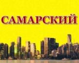 Самарский