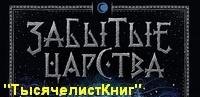 КНИГИ серии «Забытые царства» Лазарчука А.