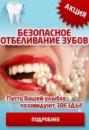 ГОЛЛИВУДСКАЯ УЛЫБКА ПОЧТИ ДАРОМ (Безламповое Отбеливание зубов)