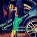 Наращивание волос в Днепропетровске БЕСПЛАТНО CАЛОН Elite Hair