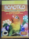 Корм «Золотко» для попугаев «Стандартный рацион» 500г