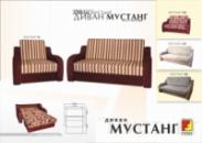 Кресло-кровать Мустанг 0,70