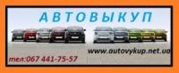 Автовыкуп Бердичев, Барановка та Белая Криница