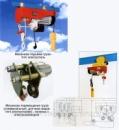 Таль электрическая (тельфер) РА 250