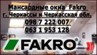 Мансардные окна Fakro (+кожух) в г. Черкассы «Буд-Альянс Украина»