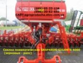 Сеялки зерновые Gigante Gaspardo 4000