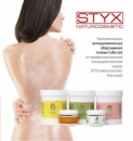 Антицеллюлитные обертывания STYX
