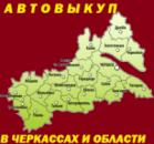 Автовыкуп  Черкассы и Черкасской область.
