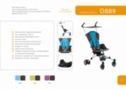D889 Goodbaby детская коляска-трость (Гудбэйби)