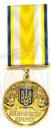 Медаль «Сильному духом»