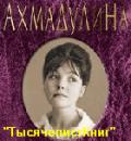 КНИГИ Ахмадулиной Б.