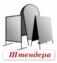 ШТЕНДЕРА (Выносная реклама)