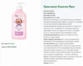 Крем-мыло Кошечка Муся 250 мл.